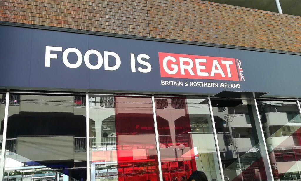 FOOD IS GREAT 英国の食べ物キャンペーン