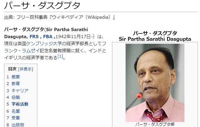 パーサ・ダスグプタ 日本語Wikipedia パーサ・ダスグプタ(Sir Partha Sarathi Dasgupta, FRS , FBA ,1942年11月17日-)は、現在は英国ケンブリッジ大学の経済学部長としてフランク・ラムゼイ記念名誉教授職に就く、インドとイギリスの経済学者である