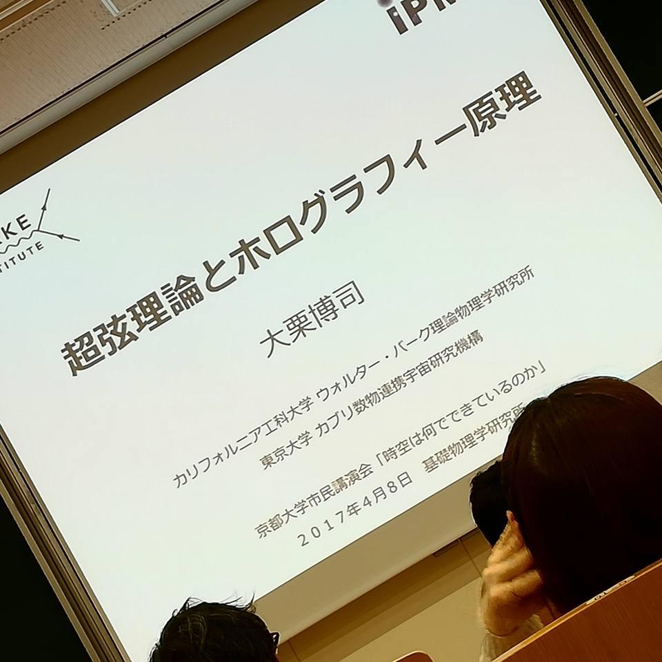 超弦理論とホログラフィック原理 大栗博司 カルフォルニア工科大学 東京大学 カブリ数物連携宇宙研究機構 基礎物理学研究所