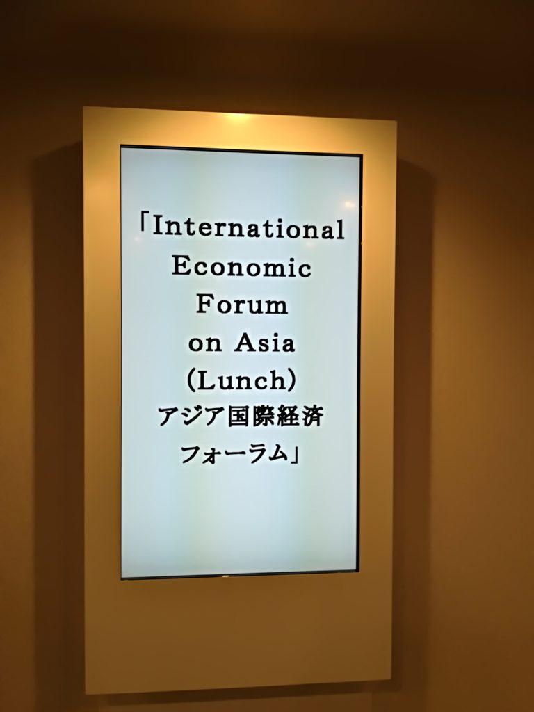 OECDアジア国際経済フォーラムに参加