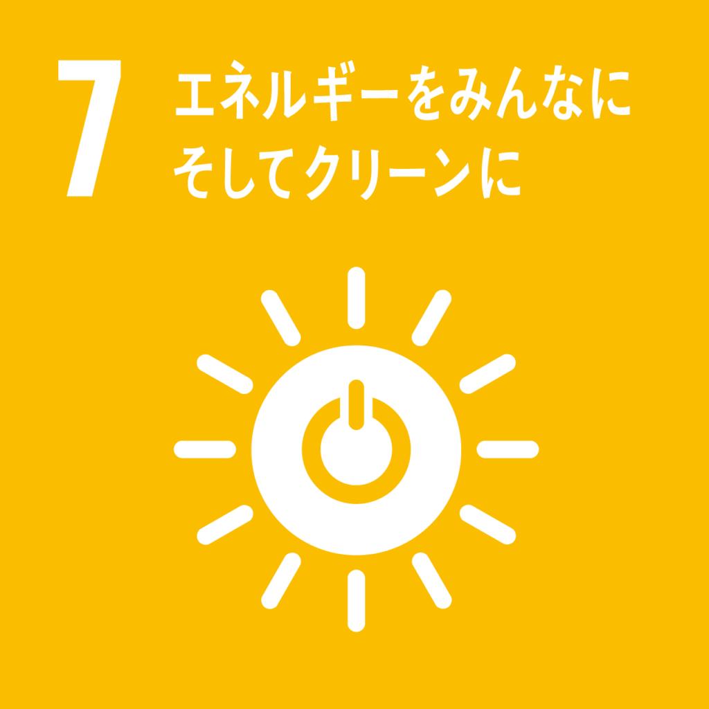 7 エネルギー