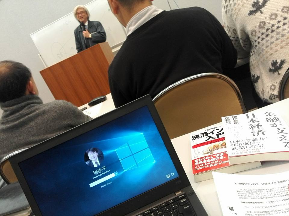 帝京大学 経済学部教授・宿輪純一 先生 第199回 宿輪ゼミ<br> 日銀が発表したマイナス金利 等