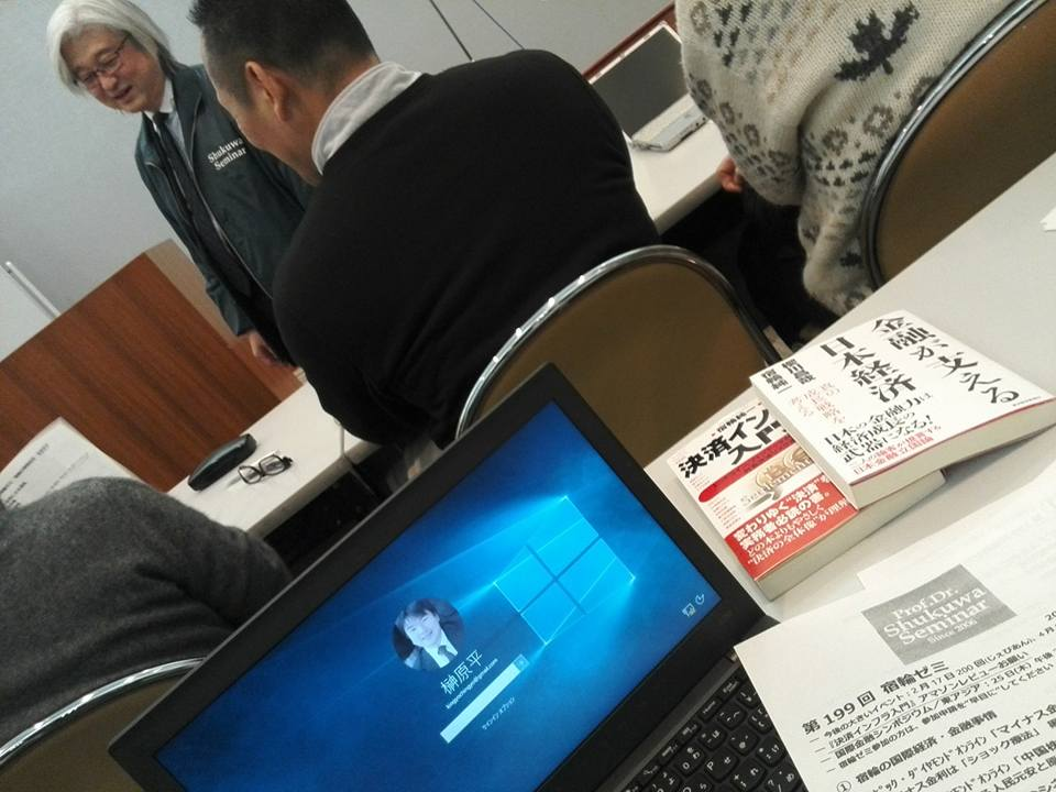 帝京大学 経済学部教授・宿輪純一 先生 第199回 宿輪ゼミ <br>日銀が発表したマイナス金利 等