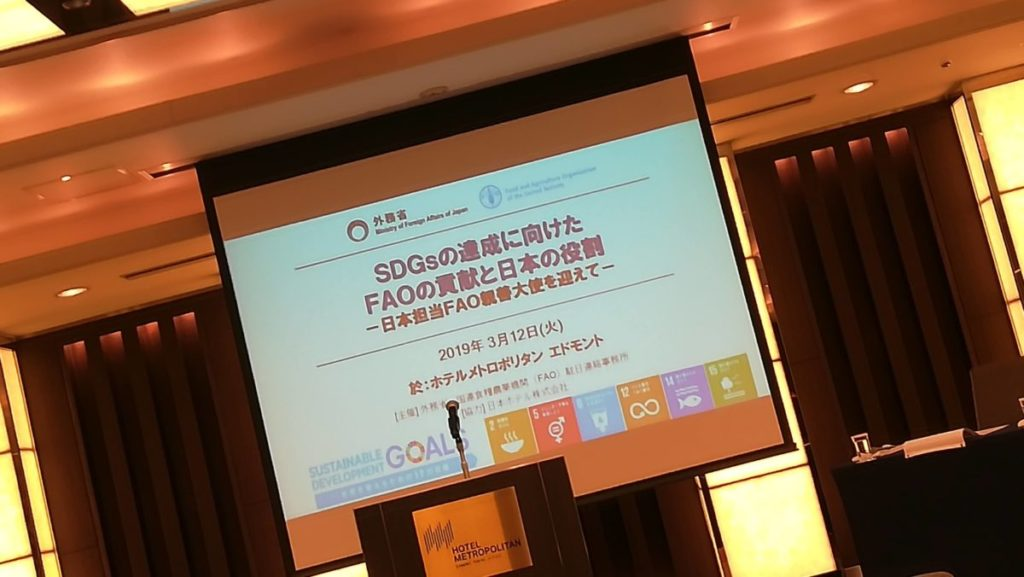 SDGsの達成に向けたFAOの貢献と日本の役割
