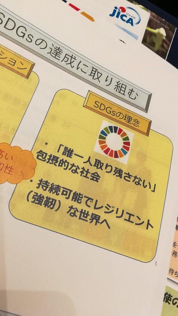 SDGsの理念 誰ひとり取り残さない