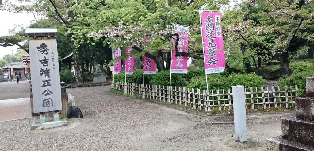 秀吉清正公園  中村公園 2021年4月4日