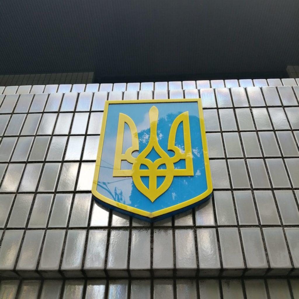 ウクライナ大使館へ 今年2月の文化外交月間に協力